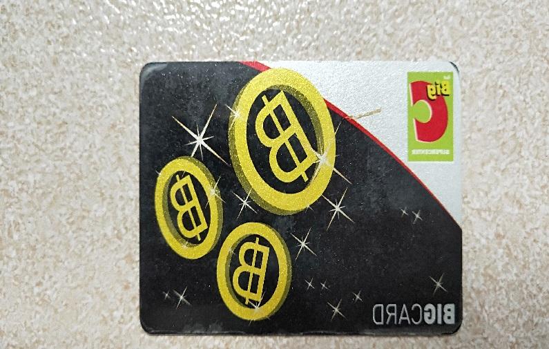 ビッグシー、メンバーズカード