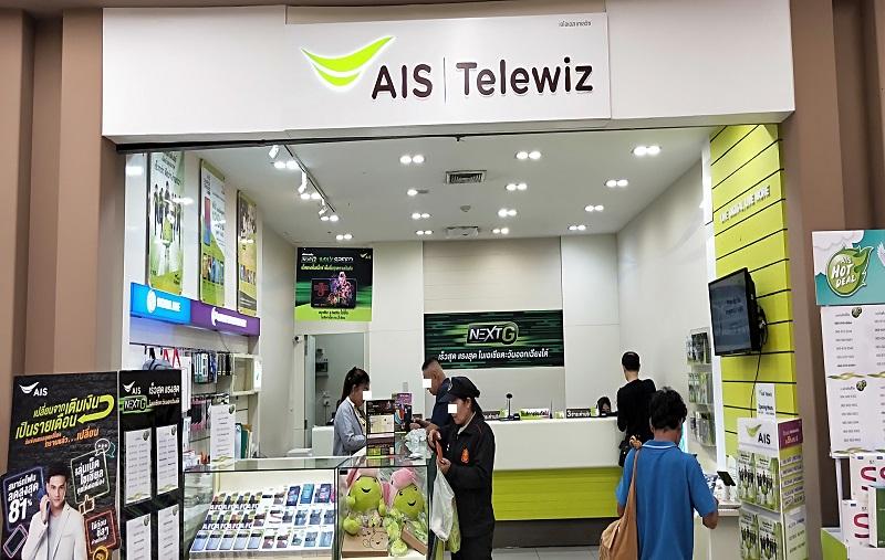 AIS通信会社