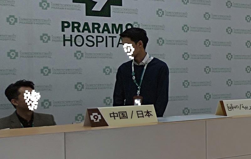 ラーマ9病院日本人窓口