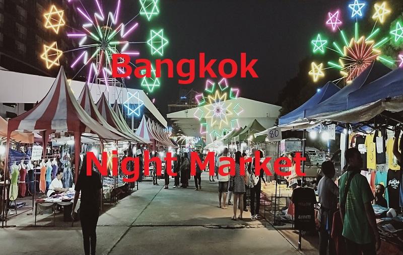 バンコク、ナイトマーケット