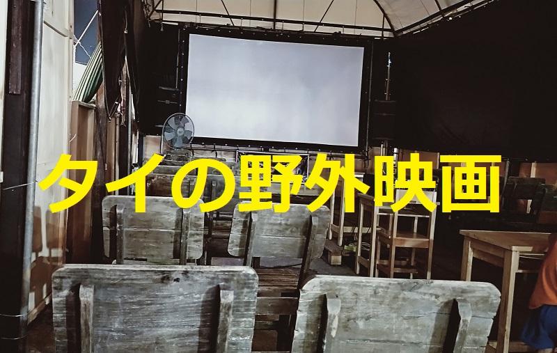 タイの野外映画