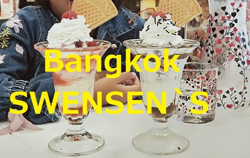 スエンセンのパフェ