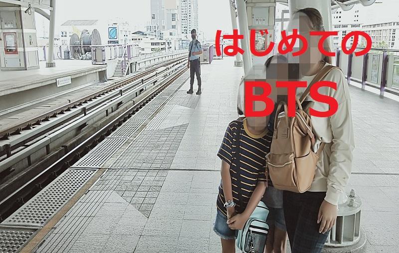 BTSの駅