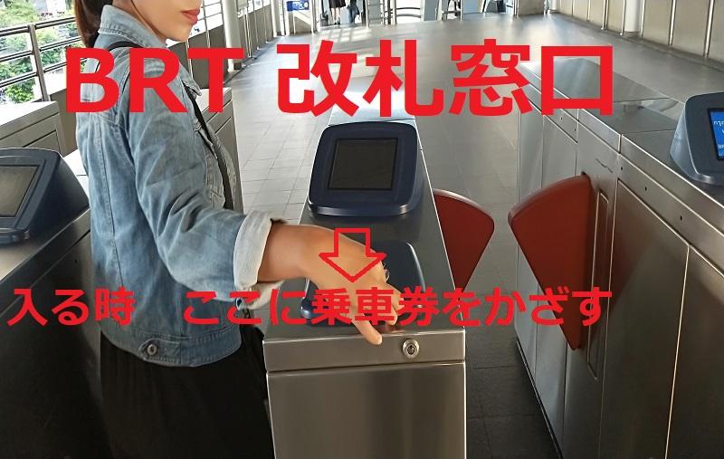 BRT改札口