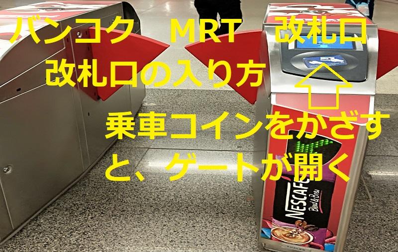 MRT改札口