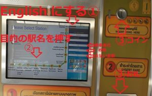 BRT乗車券販売機