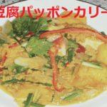 豆腐パッポンカリー