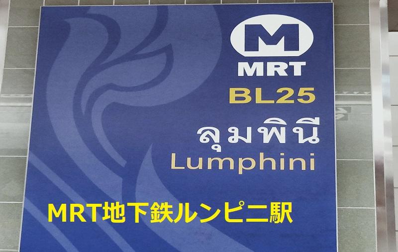MRTルンピニ駅