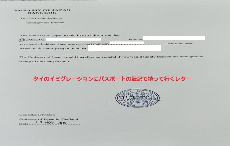 Embassy of Japan Bngkokr レター