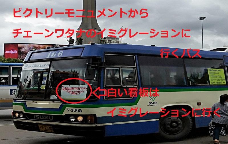 バス166番
