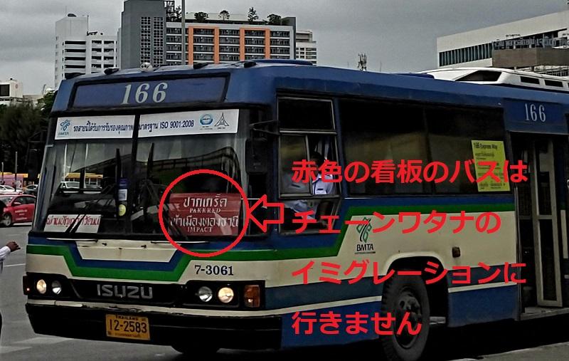 バス166番赤色看板