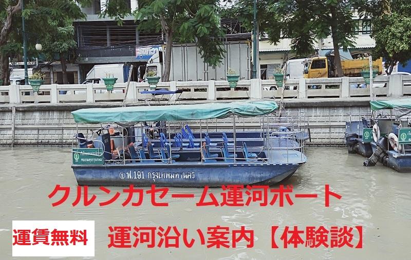 クルンカセーム運河ボート