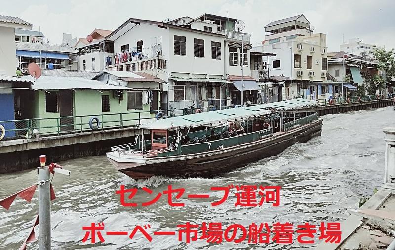 センセーブ運河ボート