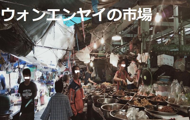 ウォンエンヤイの市場