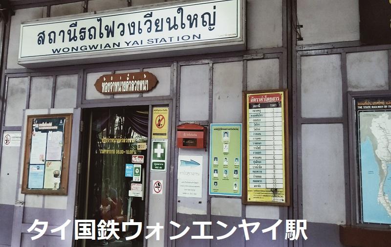 タイ国鉄ウォンエンヤイ駅