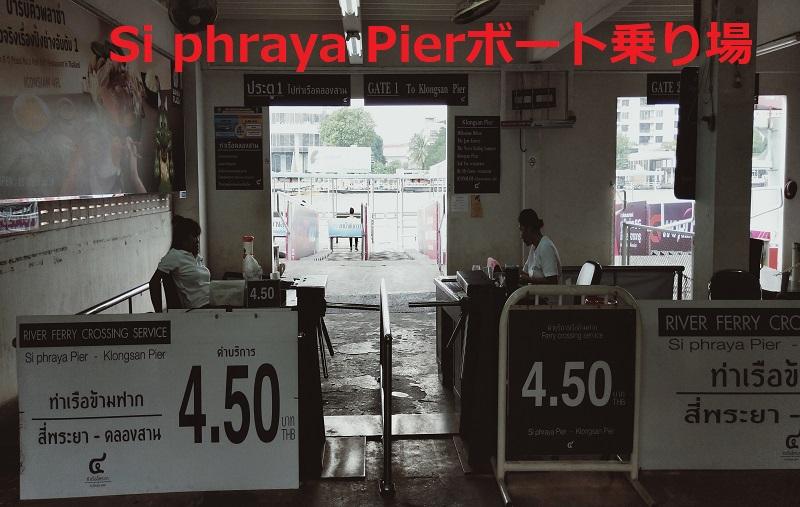 si phraya Ferry Pier
