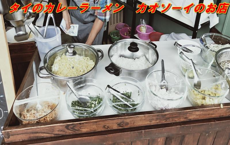 タイのカレーラーメンカオソーイのお店