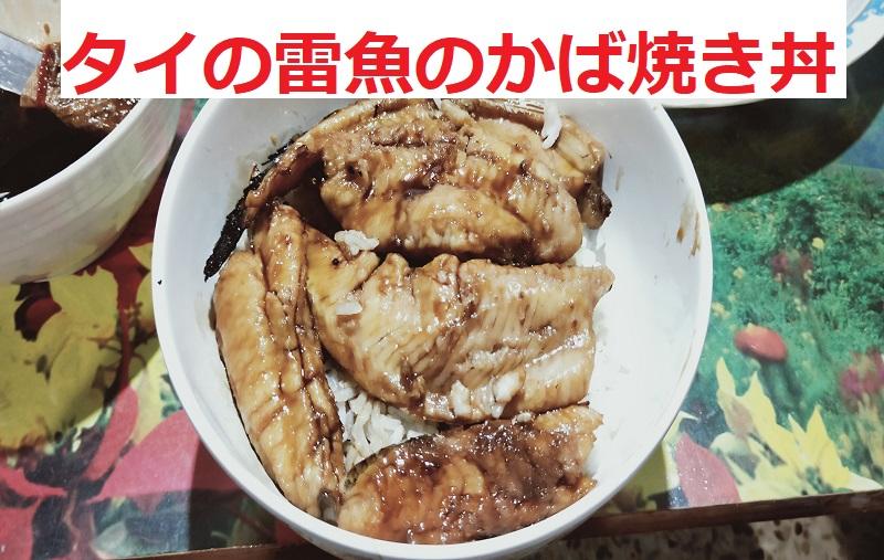 タイの雷魚のかば焼き丼