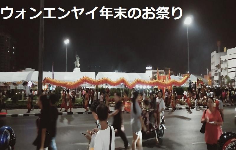 ウォンエンヤイ年末のお祭り