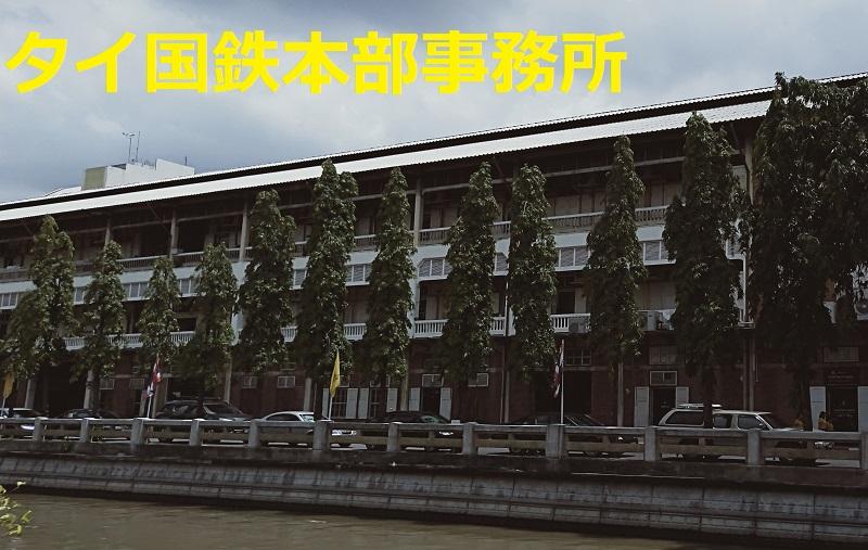 タイ国鉄本部事務所