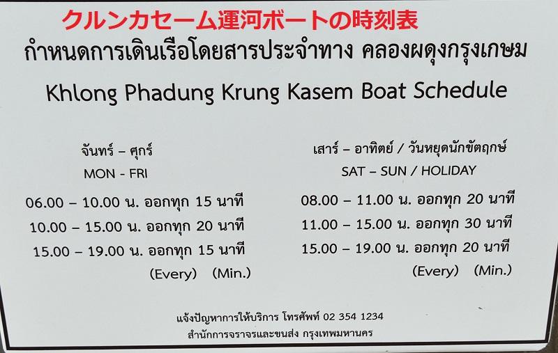 クルンカセーム運河ボートの時刻表