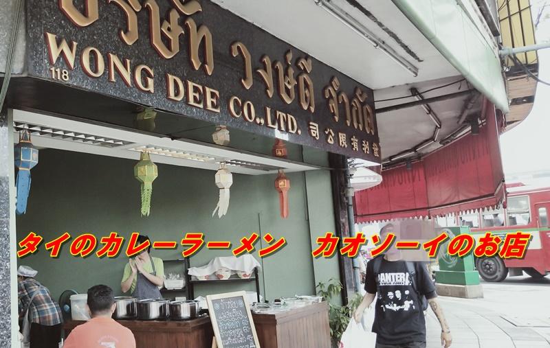 カオソーイのお店WONG DEE