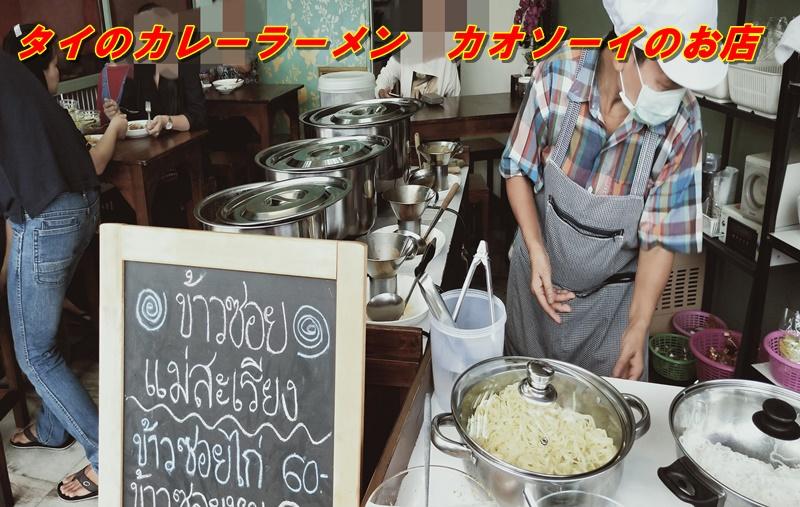 タイのカレーラーメンカオソーイのお店の写真