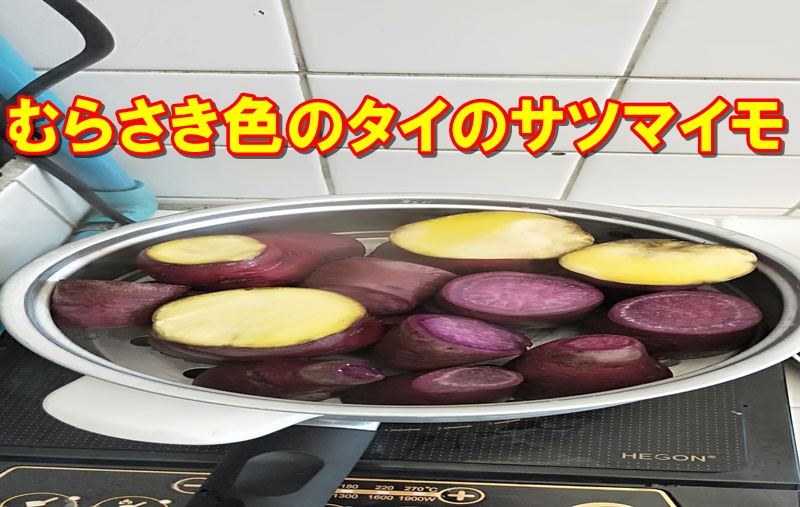 タイのサツマイモ