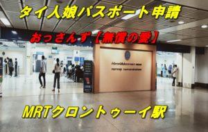 クロントゥーイ駅のパスポートセンター