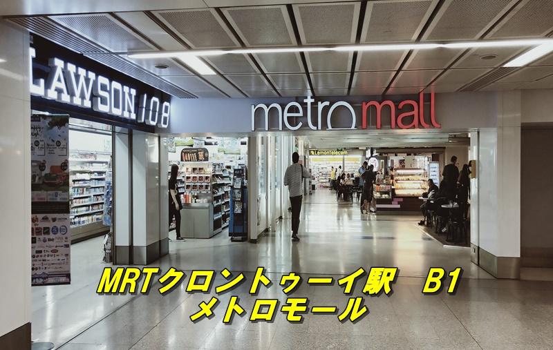 MRTクロントゥーイ駅