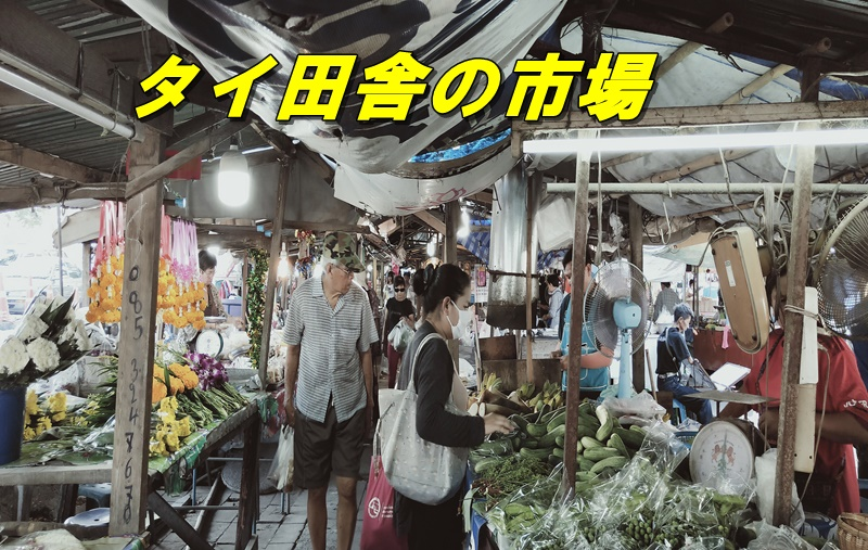 タイ田舎の市場