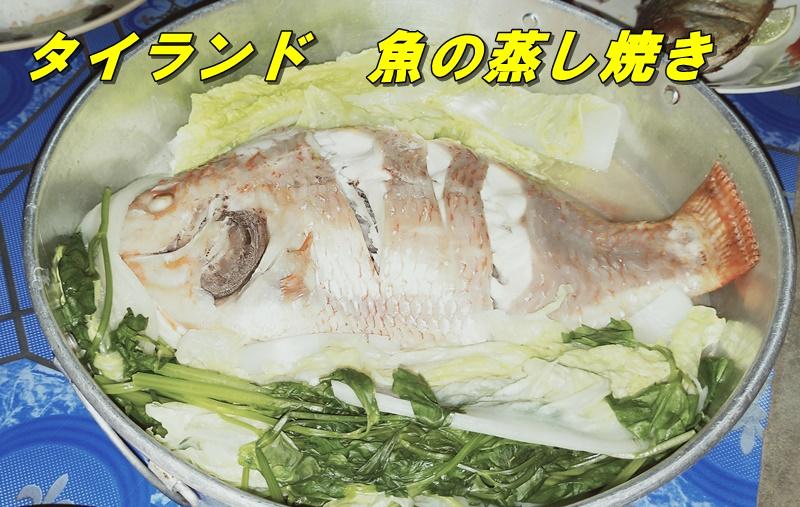 タイランド魚の蒸し焼き