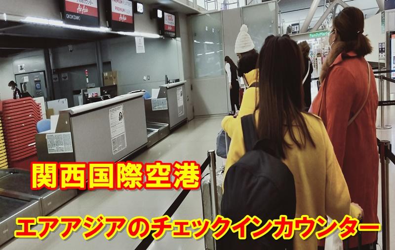 関西国際空港エアアジアチェックインカウンター
