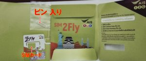 AIS-SIM-2FIiy