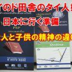 MRTクロントゥーイ駅パスポートオフィス