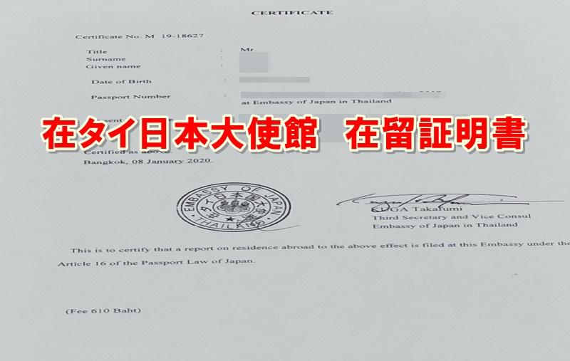 在タイ日本大使館在留証明書