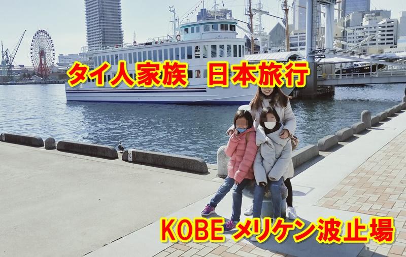 神戸メリケン波止場