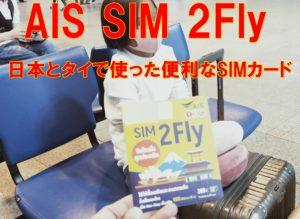AIS SIM 2Fly