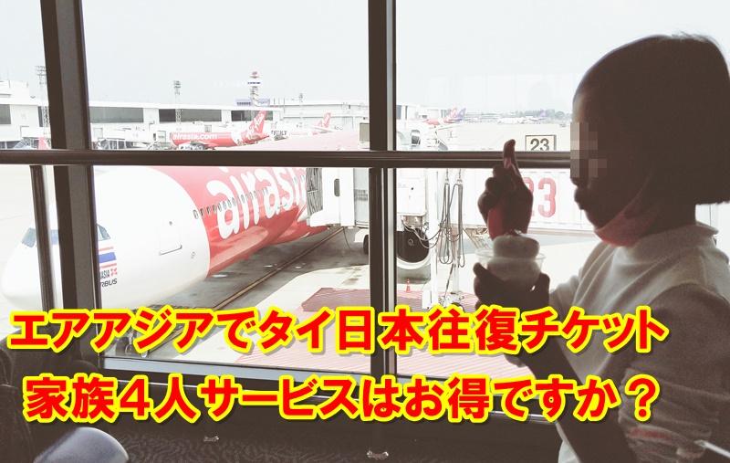 エアアジア搭乗口