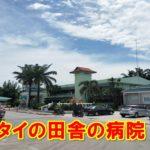 タイの田舎の病院