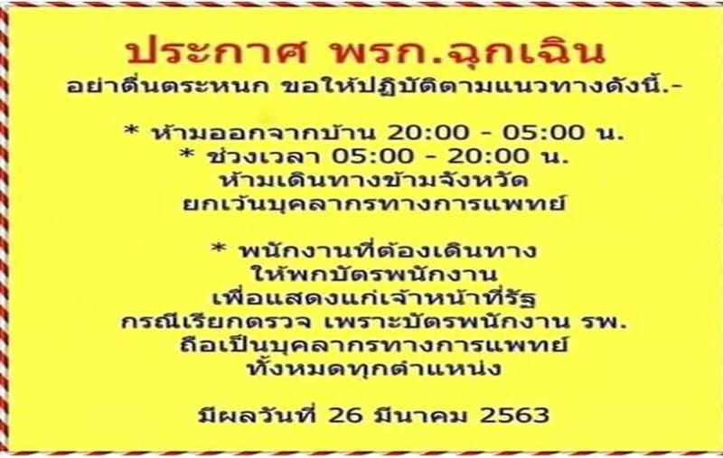 タイ政府の外出時間制限