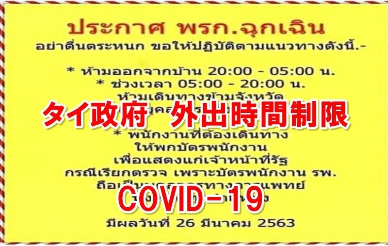 タイ政府 外出時間制限