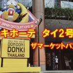 ドンキホーテ、タイ2号店