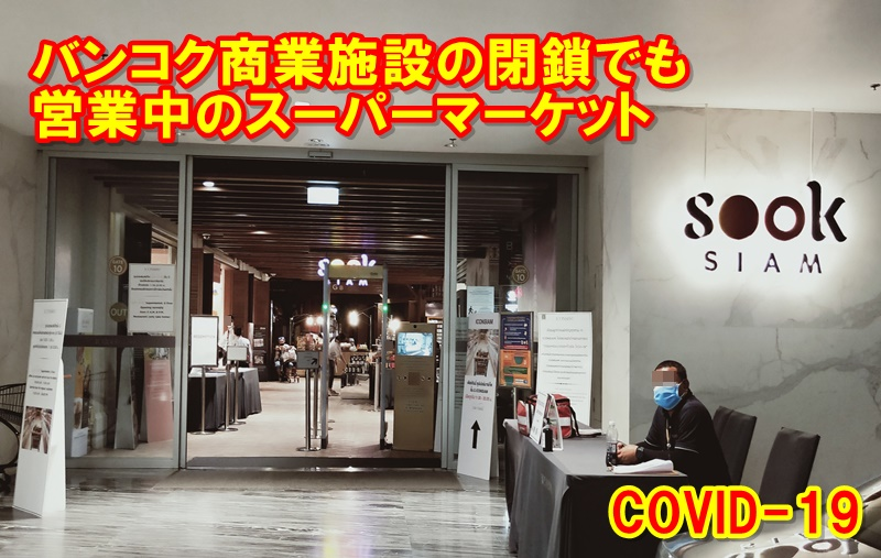 スーパーマーケットsook