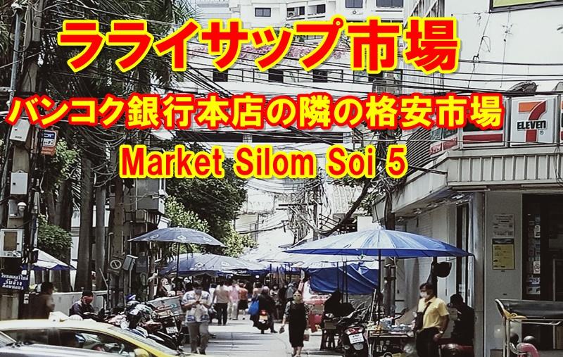 ラライサップ市場