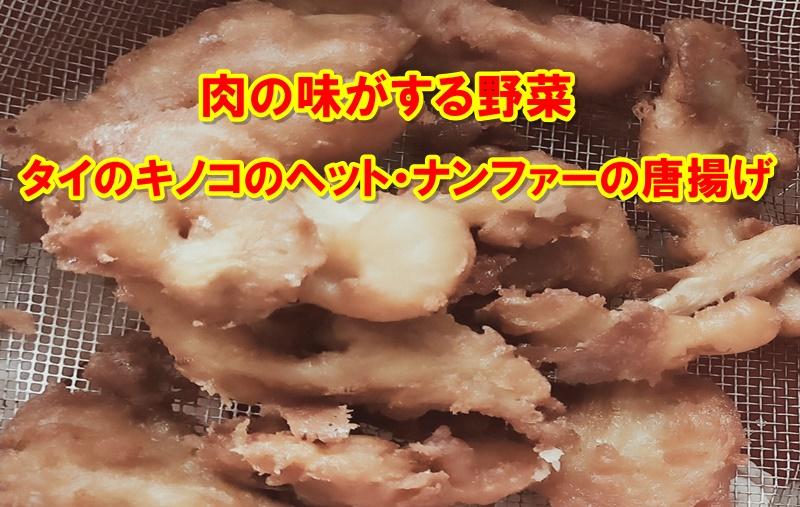 キノコの唐揚げ