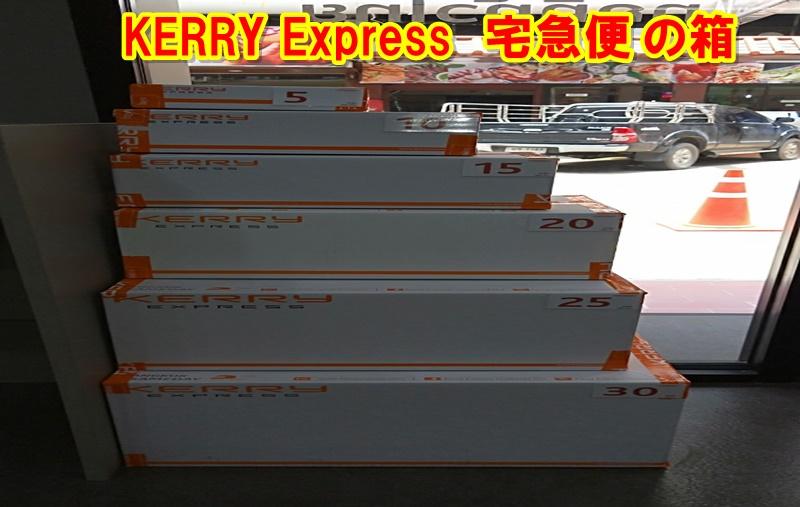KERRY Express