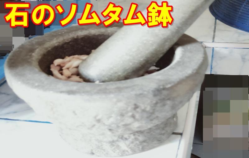 ソムタム鉢