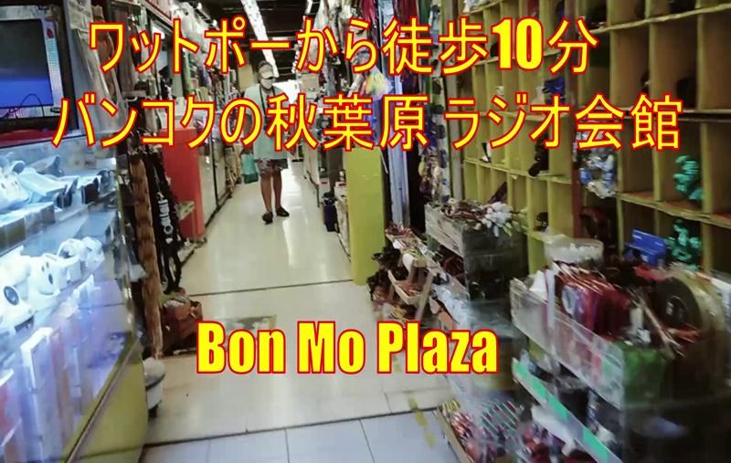 Ban Mo Plaza