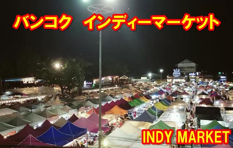 インディーマーケット